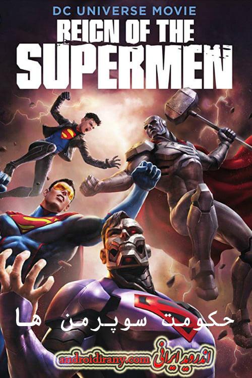 دانلود دوبله فارسی انیمیشن حکومت سوپرمن ها Reign of the Supermen 2019