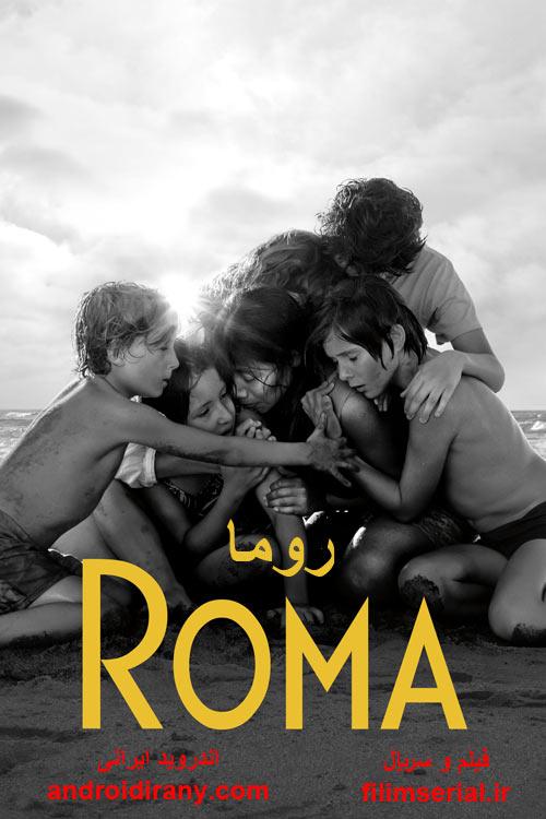 دانلود دوبله فارسی فیلم روما Roma 2018