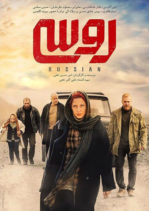 دانلود فیلم ایرانی روسی Russian 1398