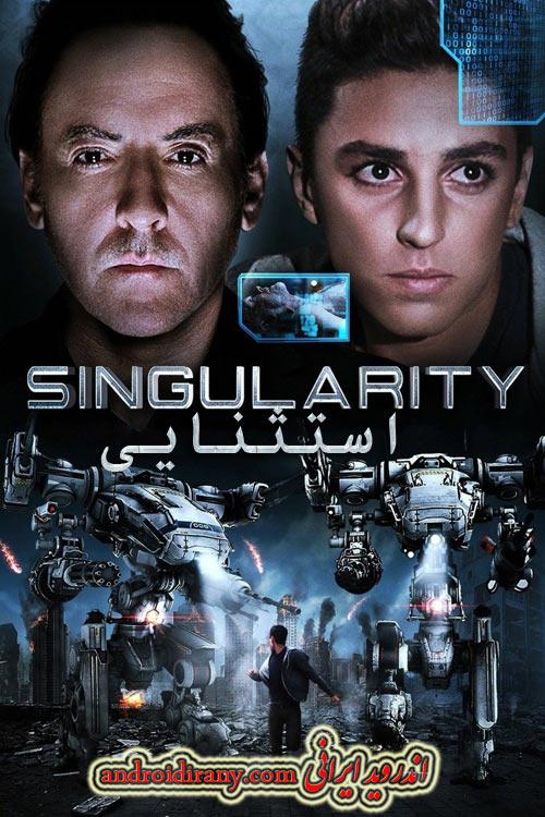 دانلود دوبله فارسی فیلم استثنایی Singularity 2017