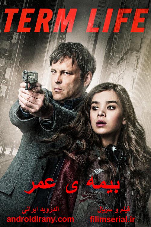 دانلود دوبله فارسی فیلم بیمه ی عمر Term Life 2016