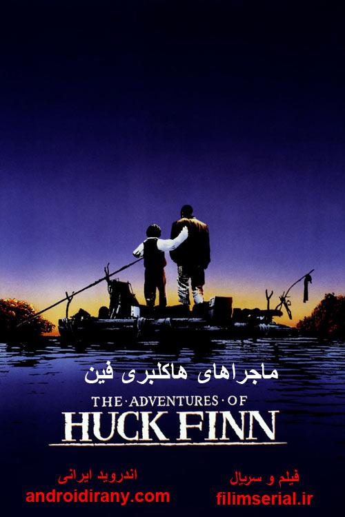 دانلود دوبله فارسی فیلم ماجراهای هاکلبری فین The Adventures of Huck Finn 1993
