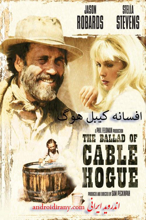دانلود دوبله فارسی فیلم افسانه کیبل هوگ The Ballad of Cable Hogue 1970