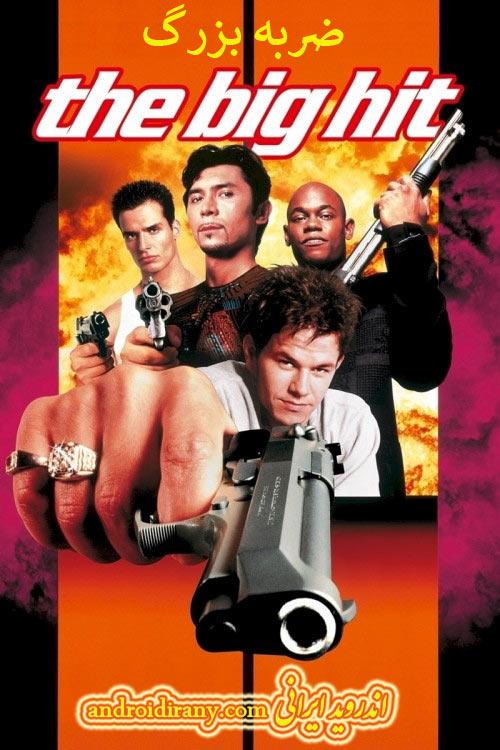 دانلود دوبله فارسی فیلم ضربه بزرگ The Big Hit 1998