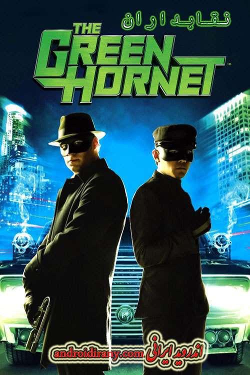 دانلود دوبله فارسیفیلمنقابدارانThe Green Hornet 2011
