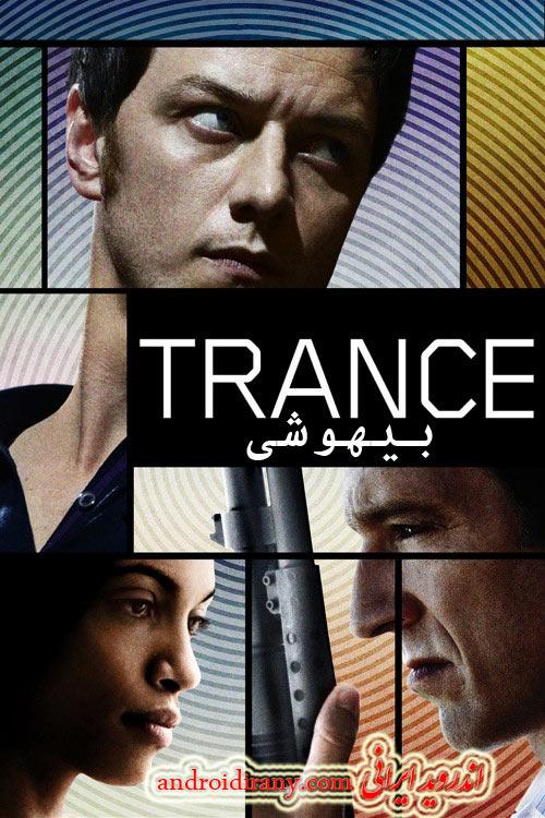 دانلود دوبله فارسی فیلم بیهوشی Trance 2013