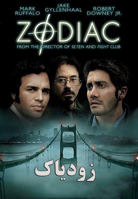 دانلود فیلم زودیاک دوبله فارسی Zodiac 2007