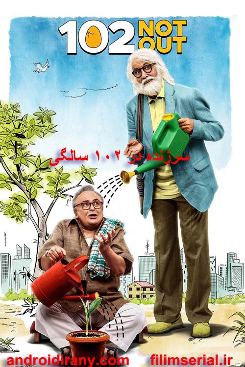 دانلود دوبله فارسی فیلم سرزنده در ۱۰۲ سالگی ۱۰۲ Not Out 2018