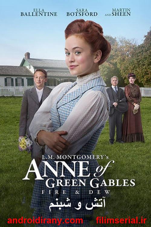 دانلود فیلم آن شرلی: آتش و شبنم دوبله فارسی Anne of Green Gables: Fire & Dew 2017