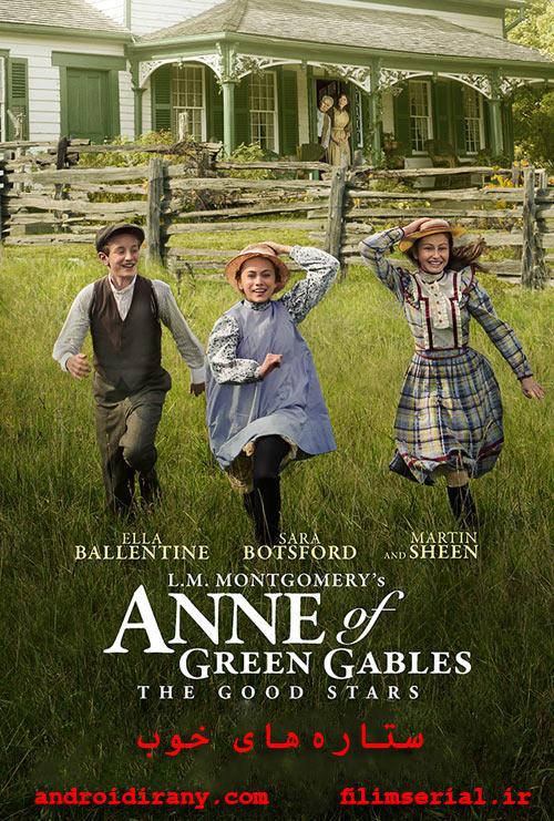 دانلود فیلم ستارههای خوب دوبله فارسی Anne of Green Gables The Good Stars 2017