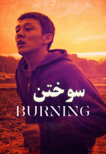 دانلود فیلم سوختن دوبله فارسی Burning 2018