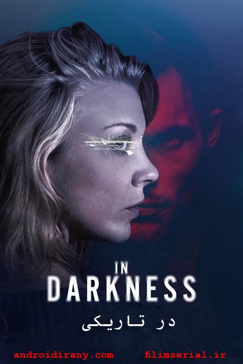 دانلود فیلم در تاریکی دوبله فارسی In Darkness 2018