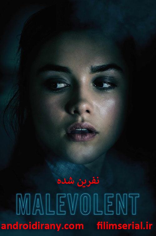 دانلود فیلم نفرین شده دوبله فارسی Malevolent 2018