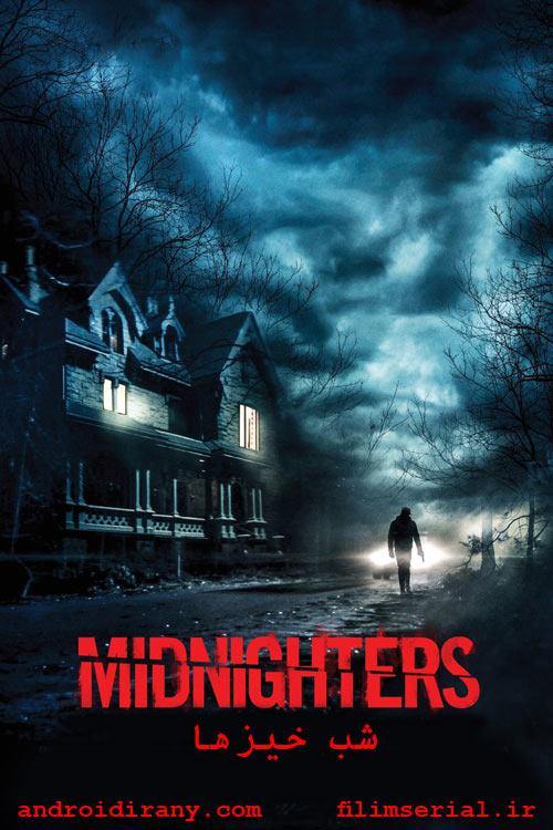 دانلود فیلم شبخیزها دوبله فارسی Midnighters 2017
