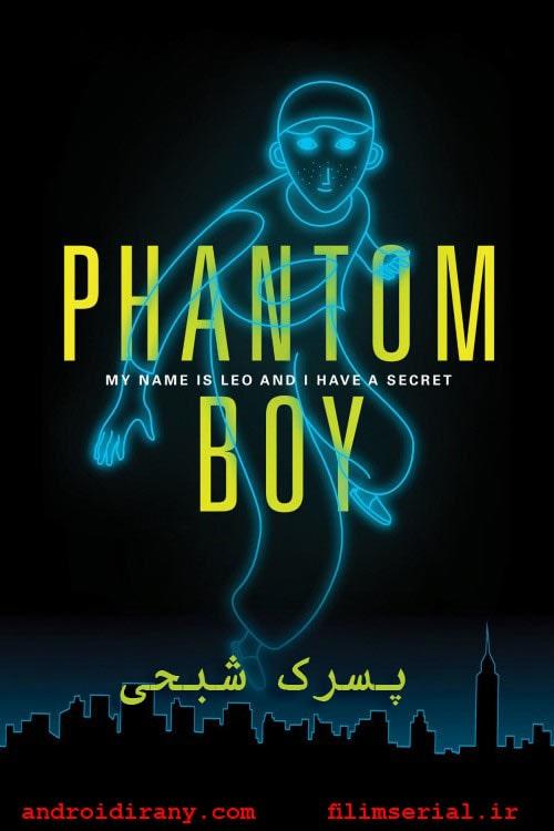 دانلود انیمیشن پسرک شبحی دوبله فارسی Phantom Boy 2015