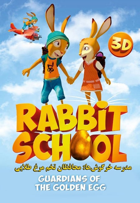 دانلود دوبله فارسی انیمیشن Rabbit School Guardians of the Golden Egg 2017