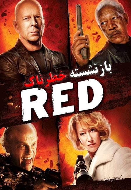 دانلود فیلم سرخ دوبله فارسی RED 2010