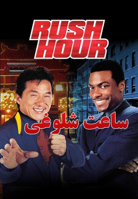 دانلود فیلم ساعت شلوغی 1 دوبله فارسی Rush Hour 1998