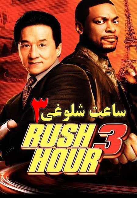 دانلود دوبله فارسی فیلم ساعت شلوغی 3 Rush Hour 3 2007