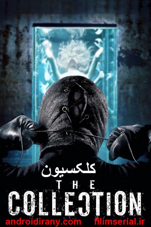 دانلود دوبله فارسی فیلم کلکسیون The Collection 2012