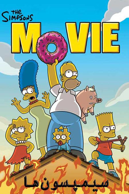 دانلود انیمیشن سیمپسونها دوبله فارسی The Simpsons Movie 2007