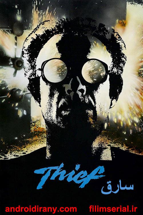 دانلود دوبله فارسی فیلم سارق Thief 1981