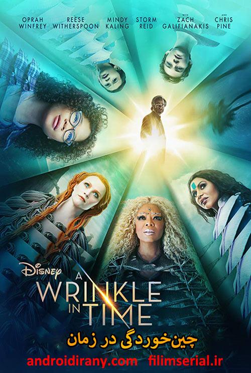 دانلود فیلم چروکی در زمان دوبله فارسی A Wrinkle in Time 2018
