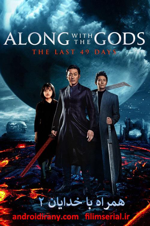 دانلود دوبله فارسی فیلم همراه با خدایان ۲ Along With The Gods 2 2018