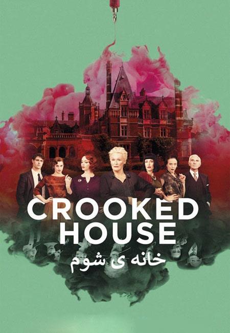 دانلود دوبله فارسی فیلم خانه ی شوم Crooked House 2017