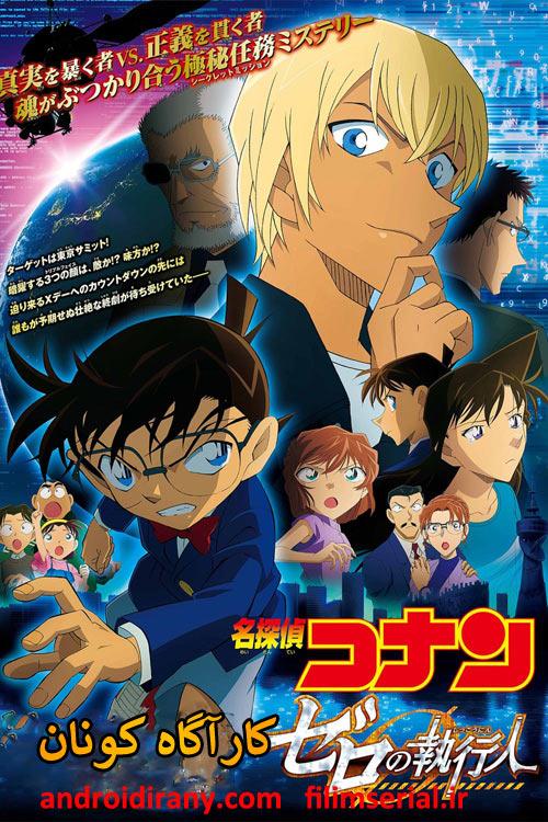 دانلود دوبله فارسی انیمیشن کارآگاه کونان Detective Conan Zero The Enforcer 2018