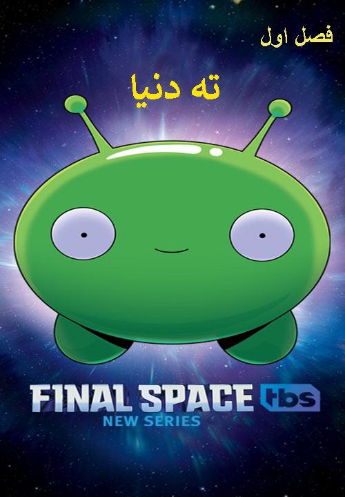 دانلود انیمیشن ته دنیا فصل اول دوبله فارسی Final Space Season 1 2018