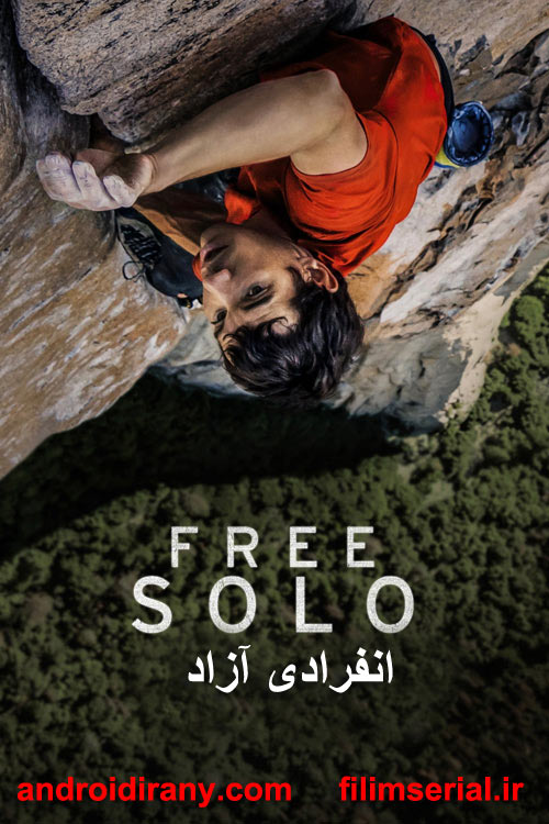 دانلود دوبله فارسی مستند انفرادی آزاد Free Solo 2018
