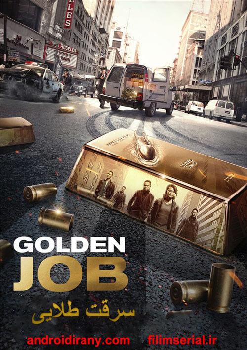 دانلود دوبله فارسی فیلم سرقت طلایی Golden Job 2018