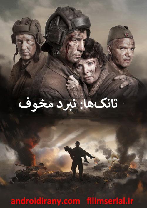 دانلود دوبله فارسی فیلم تانکها:نبرد مخوف Invincible 2018