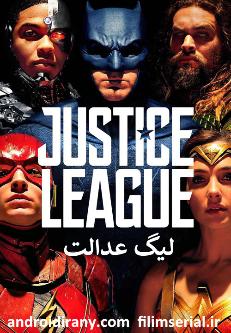 دانلود دوبله فارسی فیلم لیگ عدالت Justice League 2017