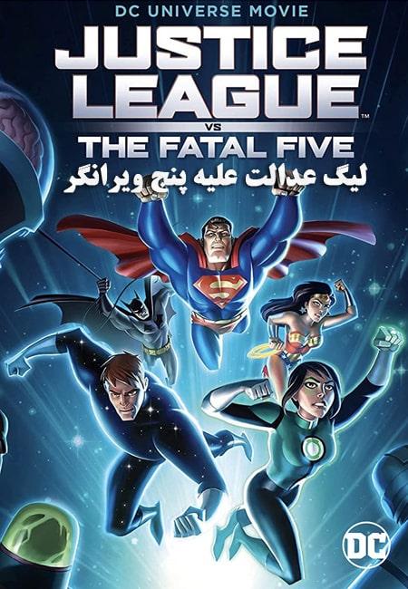 دانلود دوبله فارسی انیمیشن Justice League vs the Fatal Five 2019