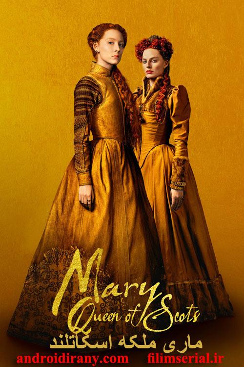 دانلود فیلم ماری ملکه اسکاتلند دوبله فارسی Mary Queen of Scots 2018