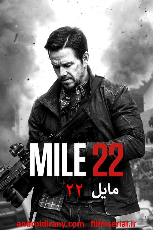 دانلود دوبله فارسی فیلم مایل 22 Mile 22 2018