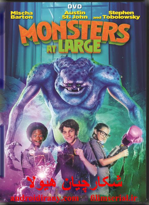 دانلود دوبله فارسی فیلم شکارچیان هیولا Monsters at Large 2018