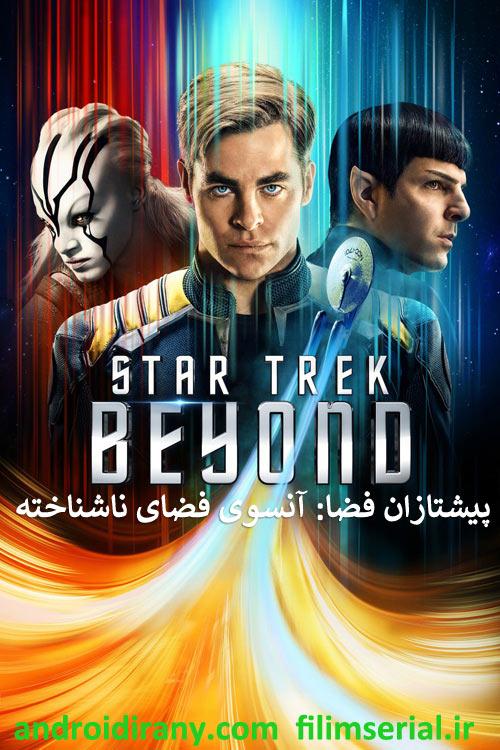 دانلود دوبله فارسی فیلم پیشتازان فضا: آنسوی فضای ناشناخته Star Trek Beyond 2016