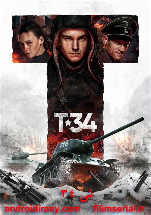 دانلود دوبله فارسی فیلم تی ۳۴ T-34 2018