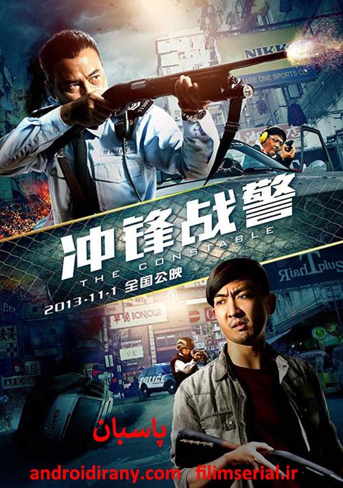 دانلود دوبله فارسی فیلم پاسبان The Constable 2013