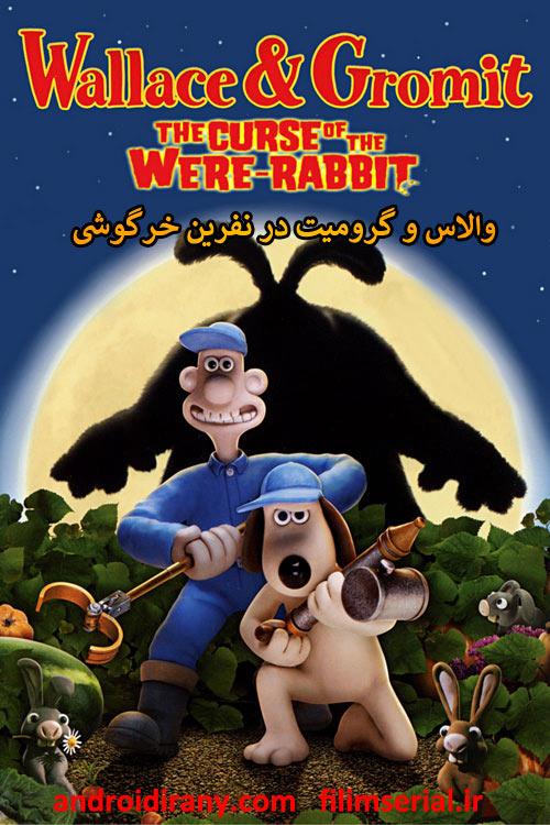 دانلود دوبله فارسی انیمیشن The Curse Of The Were Rabbit 2005