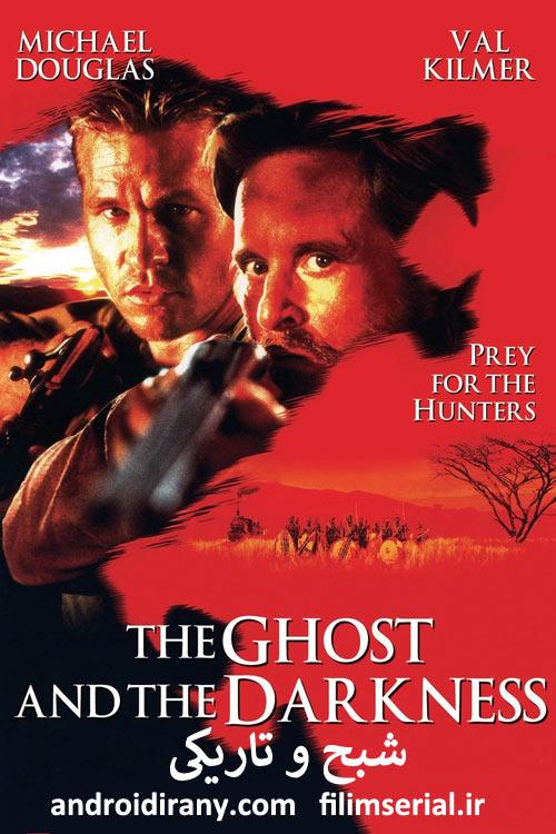 دانلود دوبله فارسی فیلم شبح و تاریکی The Ghost and the Darkness 1996