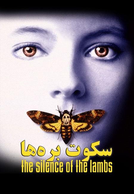 دانلود دوبله فارسی فیلم سکوت بره ها The Silence of the Lambs 1991
