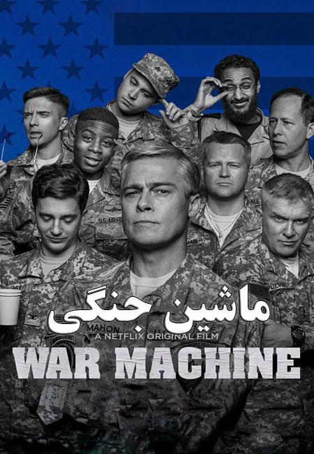 دانلود دوبله فارسی فیلم ماشین جنگی War Machine 2017