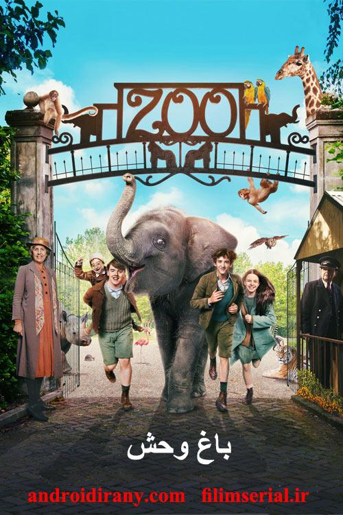 دانلود فیلم باغ وحش دوبله فارسی Zoo 2017