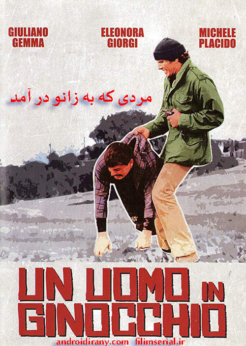 دانلود فیلم مردی که به زانو در آمد دوبله فارسی A Man on His Knees 1979