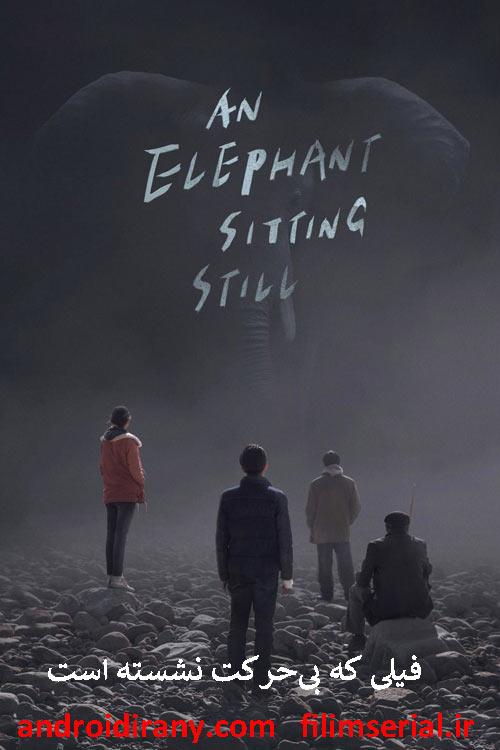 دانلود دوبله فارسی فیلم An Elephant Sitting Still 2018
