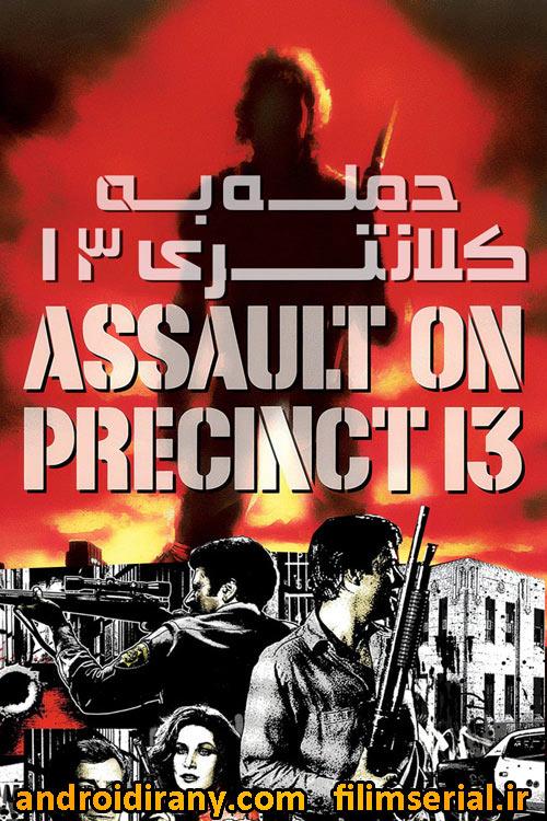 دانلود دوبله فارسی فیلم حمله به کلانتری ۱۳ Assault On Precinct 13 1976